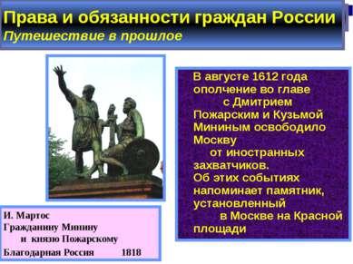 В августе 1612 года ополчение во главе с Дмитрием Пожарским и Кузьмой Мининым...