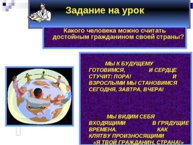 Задание на урок Какого человека можно считать достойным гражданином своей стр...