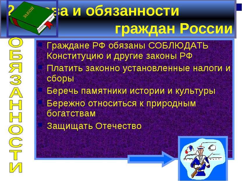 2. Права и обязанности граждан России Граждане РФ обязаны СОБЛЮДАТЬ Конституц...