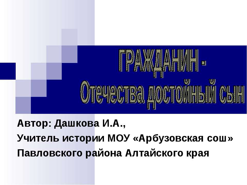 Автор: Дашкова И.А., Учитель истории МОУ «Арбузовская сош» Павловского района...