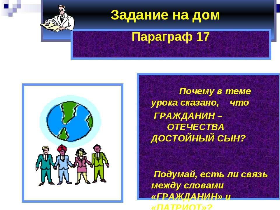 Задание на дом Параграф 17 Почему в теме урока сказано, что ГРАЖДАНИН – ОТЕЧЕ...