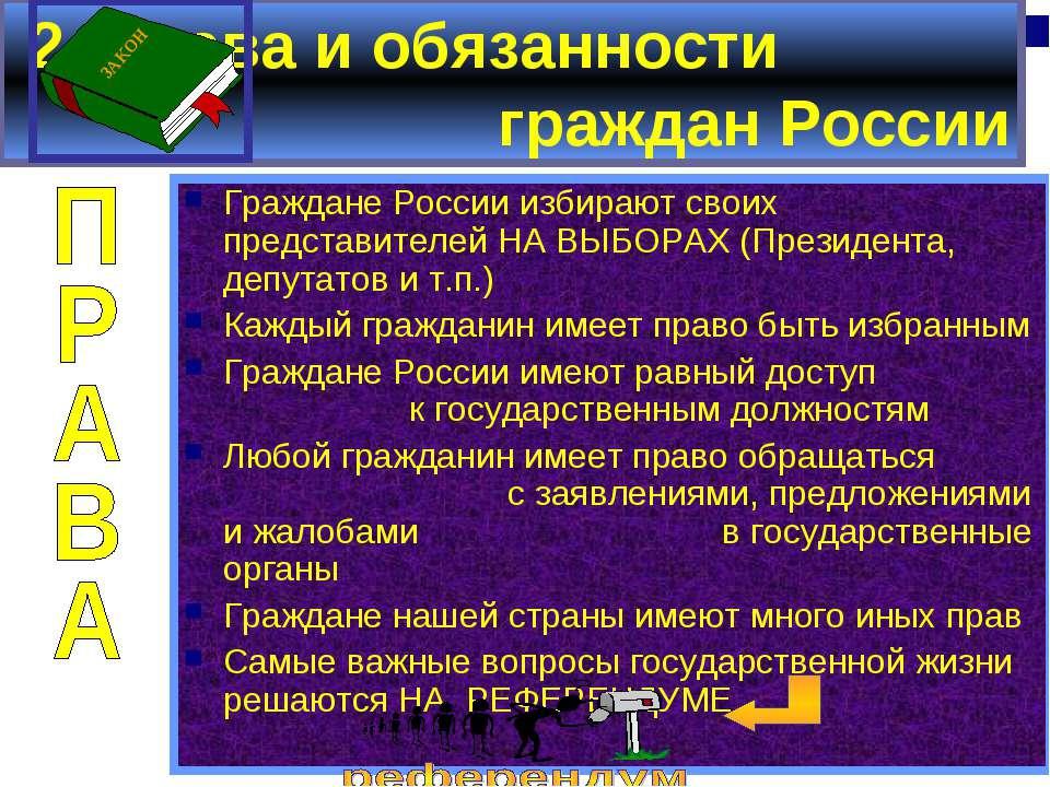 2. Права и обязанности граждан России Граждане России избирают своих представ...