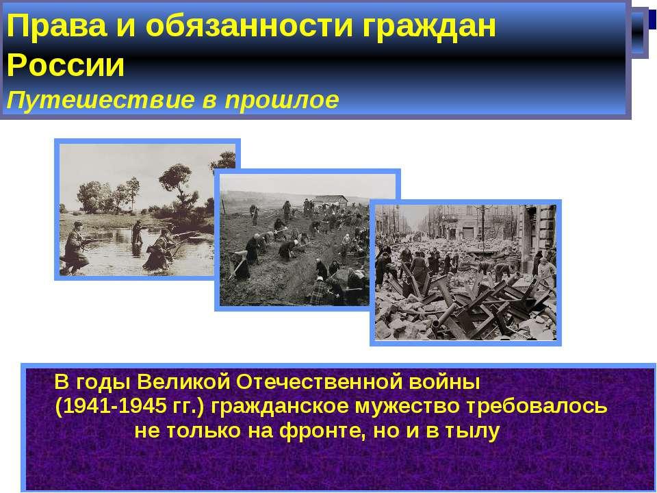 В годы Великой Отечественной войны (1941-1945 гг.) гражданское мужество требо...