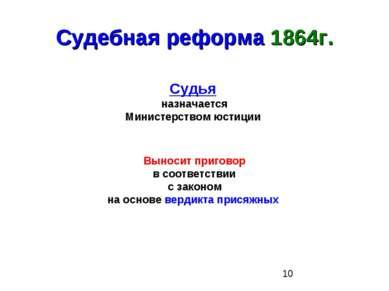 Судебная реформа 1864г. Судья назначается Министерством юстиции Выносит приго...