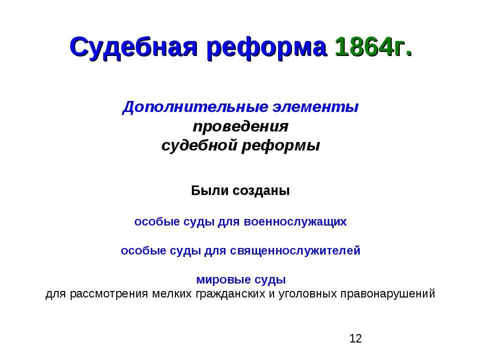 Судебная реформа 1864г. Дополнительные элементы проведения судебной реформы Б...