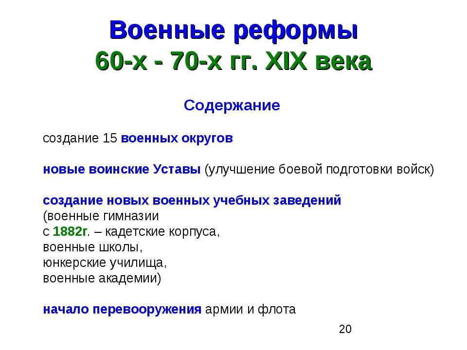 Военные реформы 60-х - 70-х гг. XIX века Содержание создание 15 военных округ...