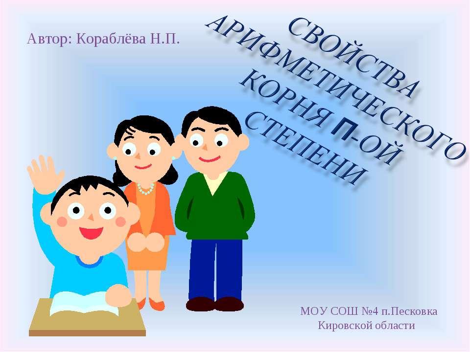 Автор: Кораблёва Н.П. МОУ СОШ №4 п.Песковка Кировской области