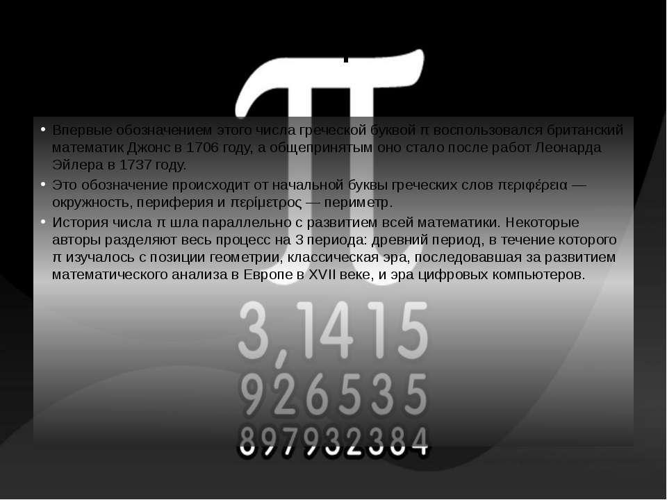 История Впервые обозначением этого числа греческой буквой π воспользовался бр...