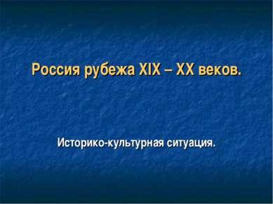 Россия рубежа XIX – XX веков. Историко-культурная ситуация.