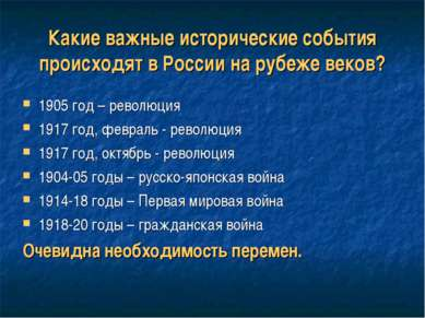 Какие важные исторические события происходят в России на рубеже веков? 1905 г...