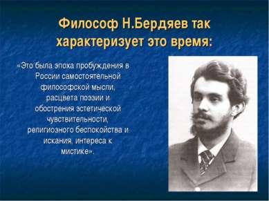 Философ Н.Бердяев так характеризует это время: «Это была эпоха пробуждения в ...