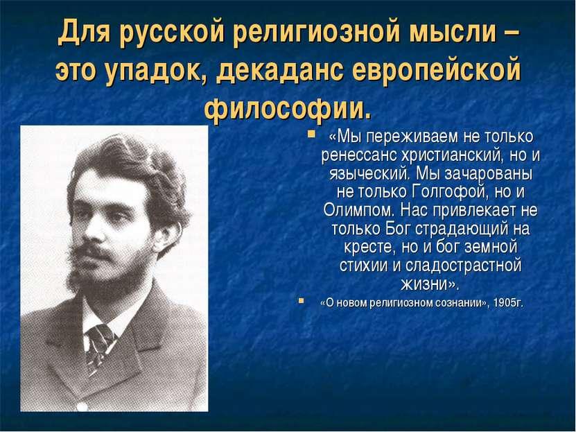 Для русской религиозной мысли – это упадок, декаданс европейской философии. «...