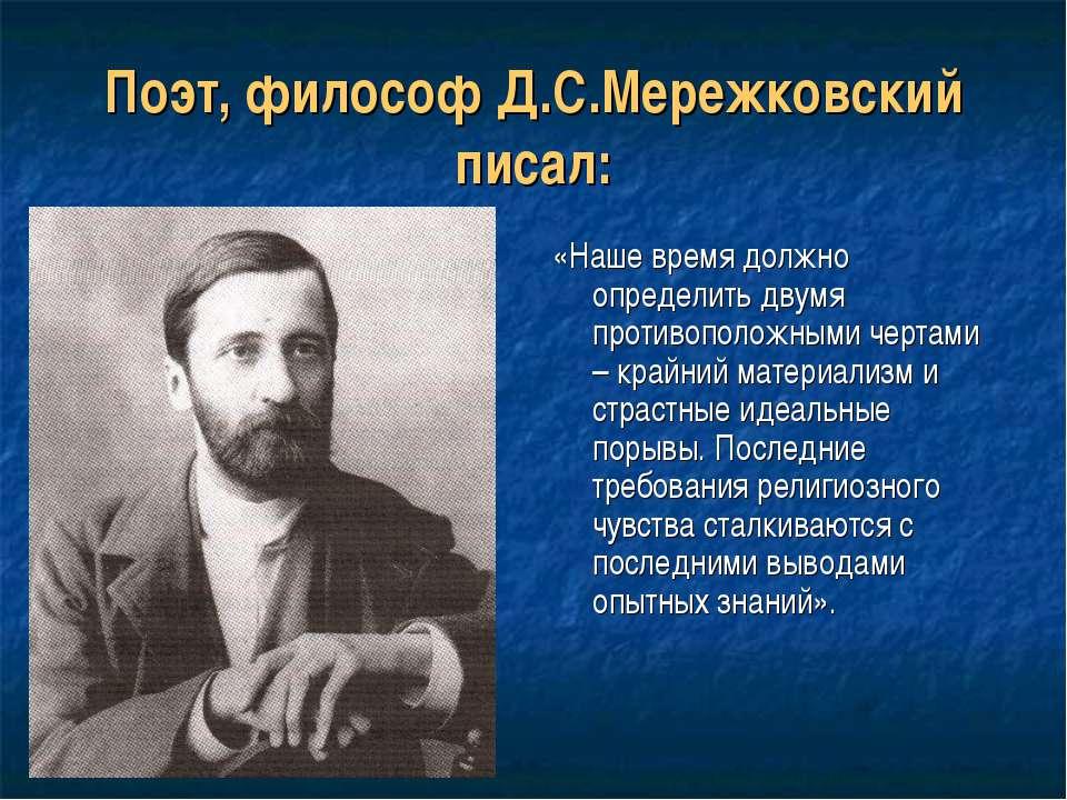 Поэт, философ Д.С.Мережковский писал: «Наше время должно определить двумя про...