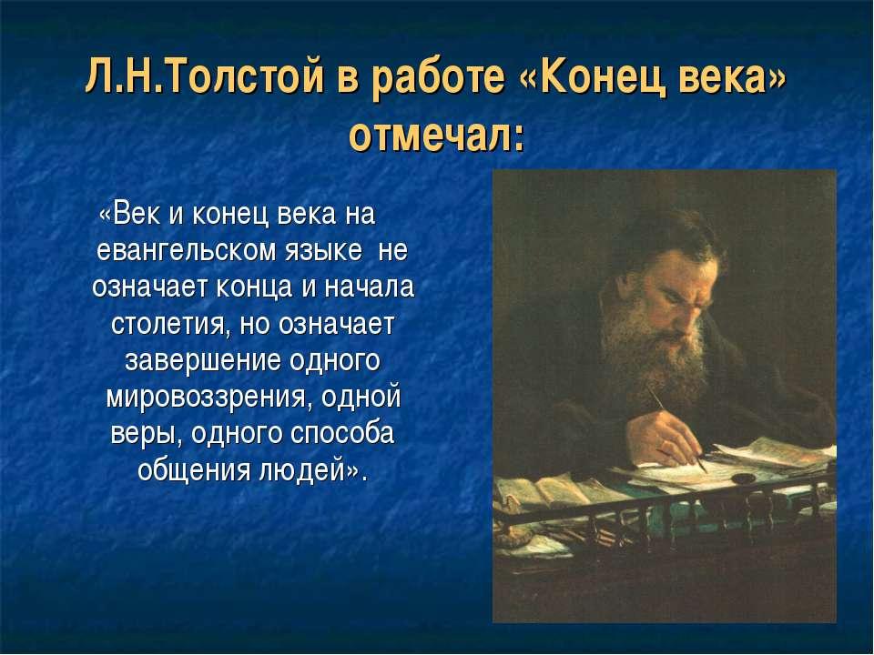 Л.Н.Толстой в работе «Конец века» отмечал: «Век и конец века на евангельском ...