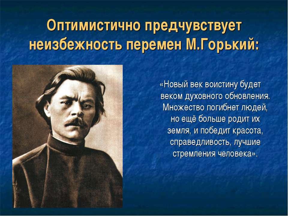 Оптимистично предчувствует неизбежность перемен М.Горький: «Новый век воистин...