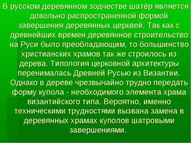 В русском деревянном зодчествешатёр является довольно распространенной формо...
