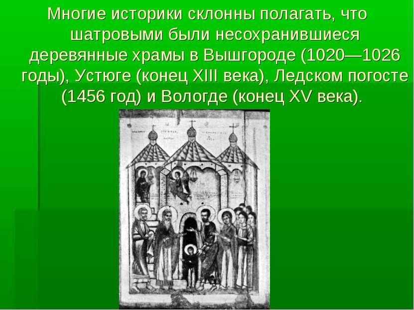 Многие историки склонны полагать, что шатровыми были несохранившиеся деревянн...