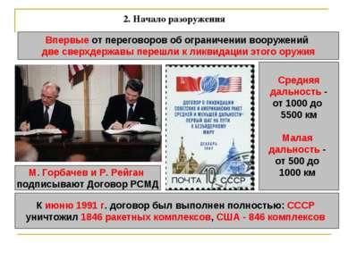 2.Начало разоружения Впервые от переговоров об ограничении вооружений две св...