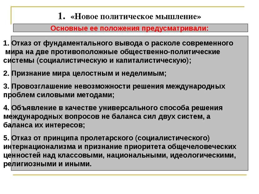 1. «Новое политическое мышление» Основные ее положения предусматривали: 1. О...