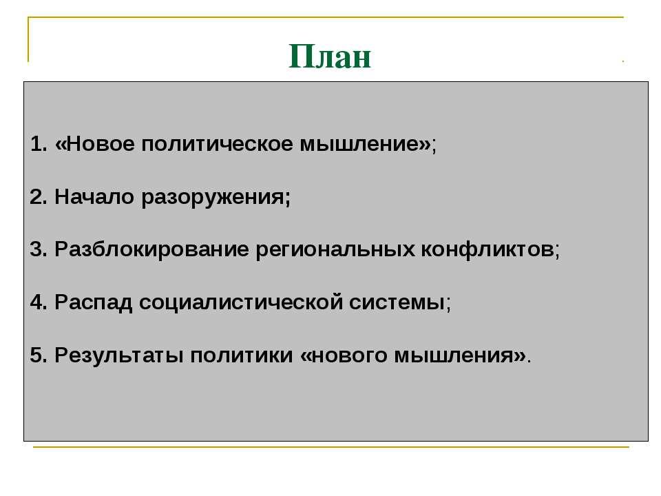 План  1.«Новое политическое мышление»; 2.Начало разоружения; 3.Разблокиро...