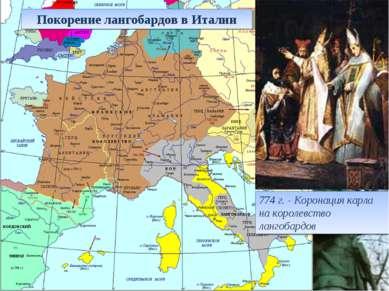 774 г. - Коронация карла на королевство лангобардов Покорение лангобардов в И...