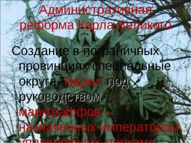 Административная реформа Карла Великого Создание в пограничных провинциях спе...