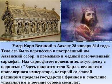 Умер Карл Великий в Аахене 28 января 814 года. Тело его было перенесено в п...