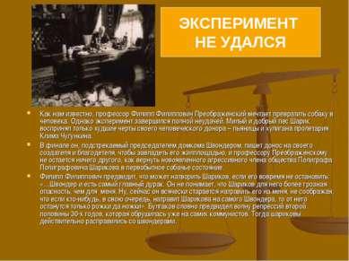 Как нам известно, профессор Филипп Филиппович Преображенский мечтает преврати...