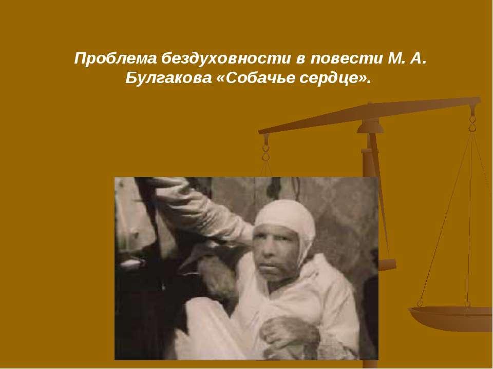 Проблема бездуховности в повести М. А. Булгакова «Собачье сердце».