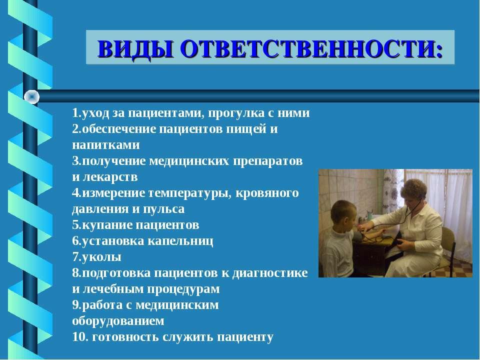 1.уход за пациентами, прогулка с ними 2.обеспечение пациентов пищей и напитка...