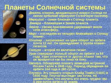 Планеты Солнечной системы Девять планет, вращающихся вокруг Солнца по своим о...