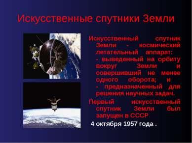 Искусственные спутники Земли Искусственный спутник Земли - космический летате...