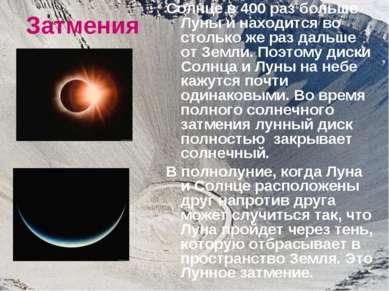 Затмения Солнце в 400 раз больше Луны и находится во столько же раз дальше от...