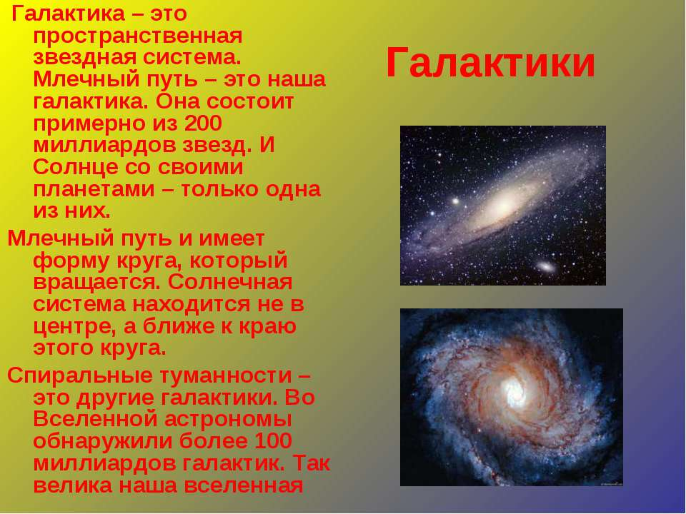 Галактики Галактика – это пространственная звездная система. Млечный путь – э...