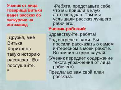 Ученик от лица товарища Витьки ведет рассказ об экскурсии на автозавод -Ребят...