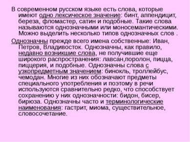 В современном русском языке есть слова, которые имеют одно лексическое значен...