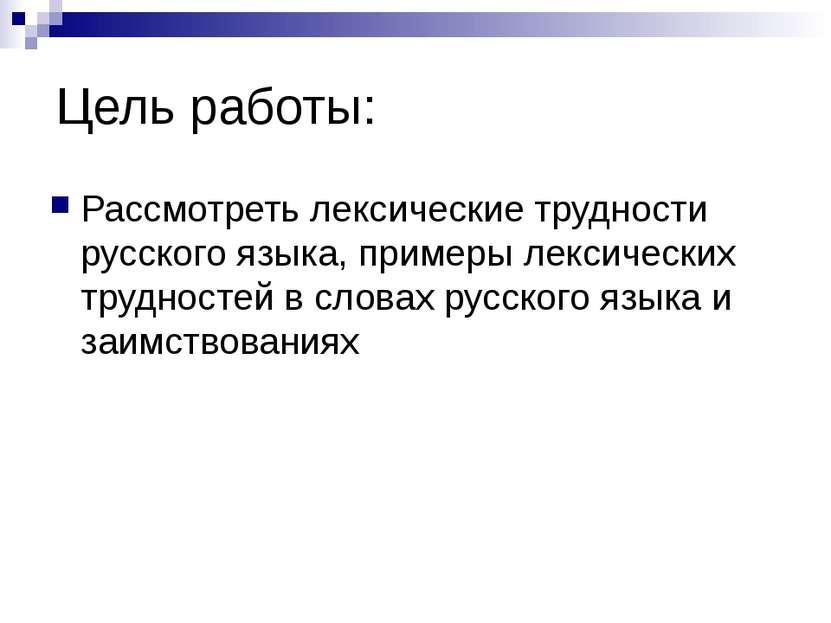 Цель работы: Рассмотреть лексические трудности русского языка, примеры лексич...