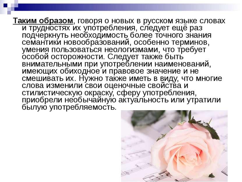 Таким образом, говоря о новых в русском языке словах и трудностях их употребл...