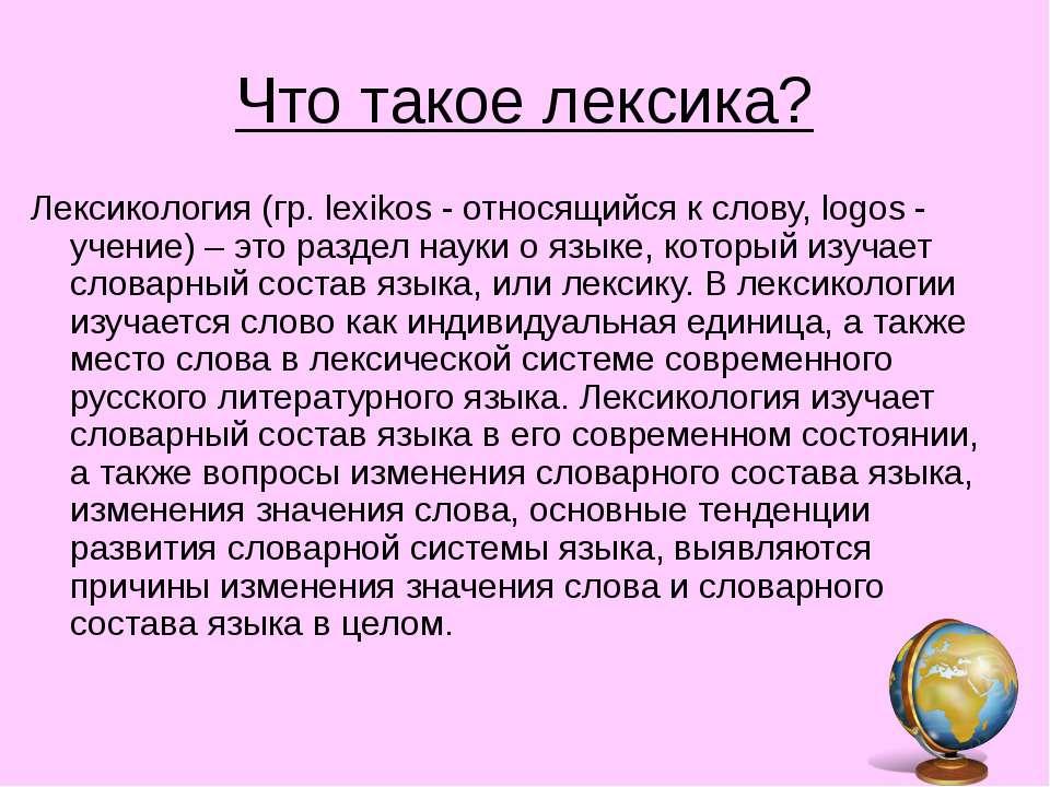 Что такое лексика? Лексикология (гр. lexikos - относящийся к слову, logos - у...