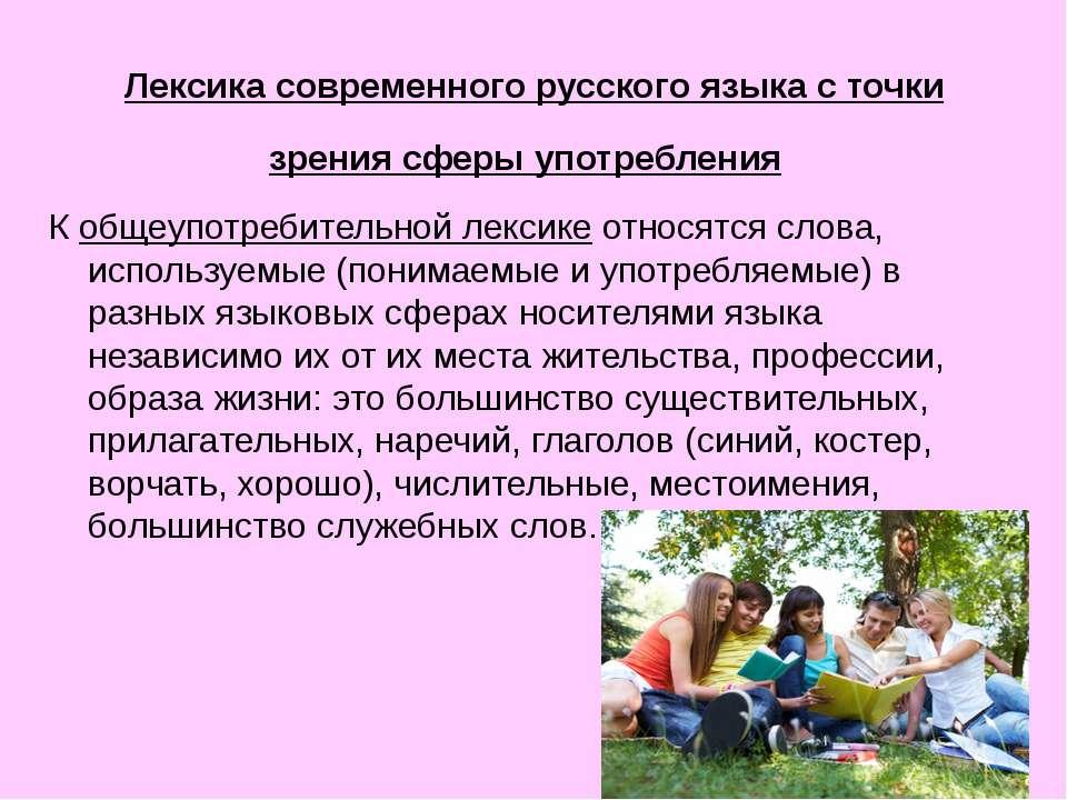 Лексика современного русского языка с точки зрения сферы употребления К общеу...