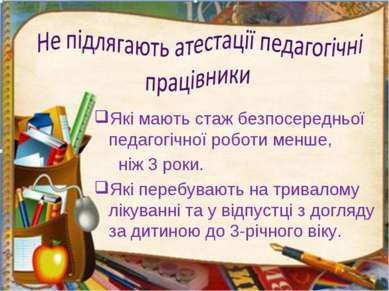 Які мають стаж безпосередньої педагогічної роботи менше, ніж 3 роки. Які пере...
