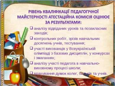 аналізу відвіданих уроків та позакласних заходів; контрольних робіт, зрізів н...