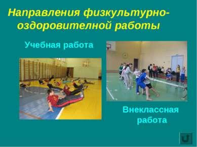 Направления физкультурно-оздоровителной работы Учебная работа Внеклассная работа