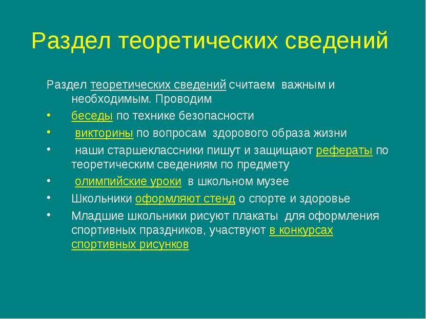 Раздел теоретических сведений Раздел теоретических сведений считаем важным и ...