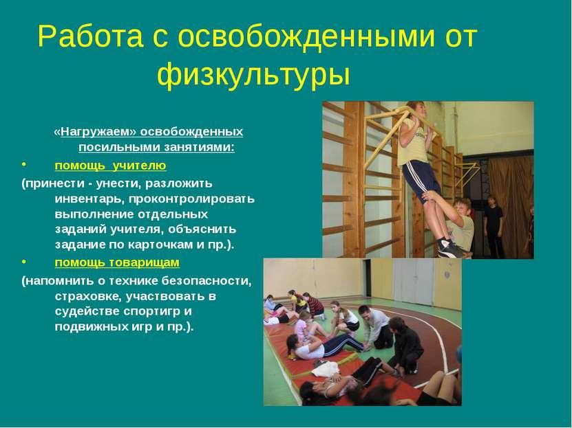 Работа с освобожденными от физкультуры «Нагружаем» освобожденных посильными з...