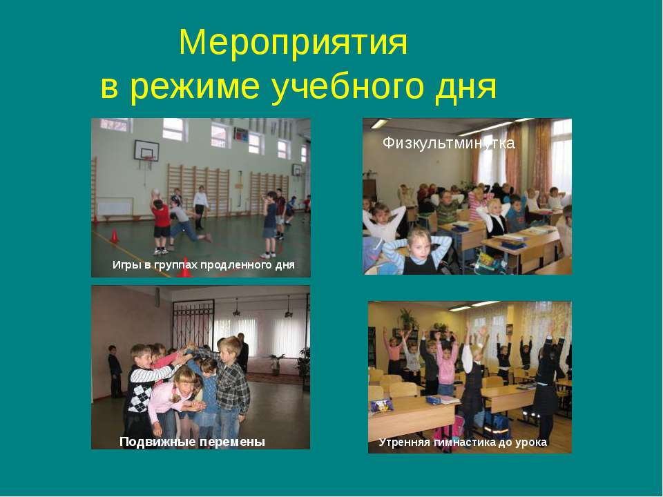 Мероприятия в режиме учебного дня Утренняя гимнастика до урока Физкультминутк...