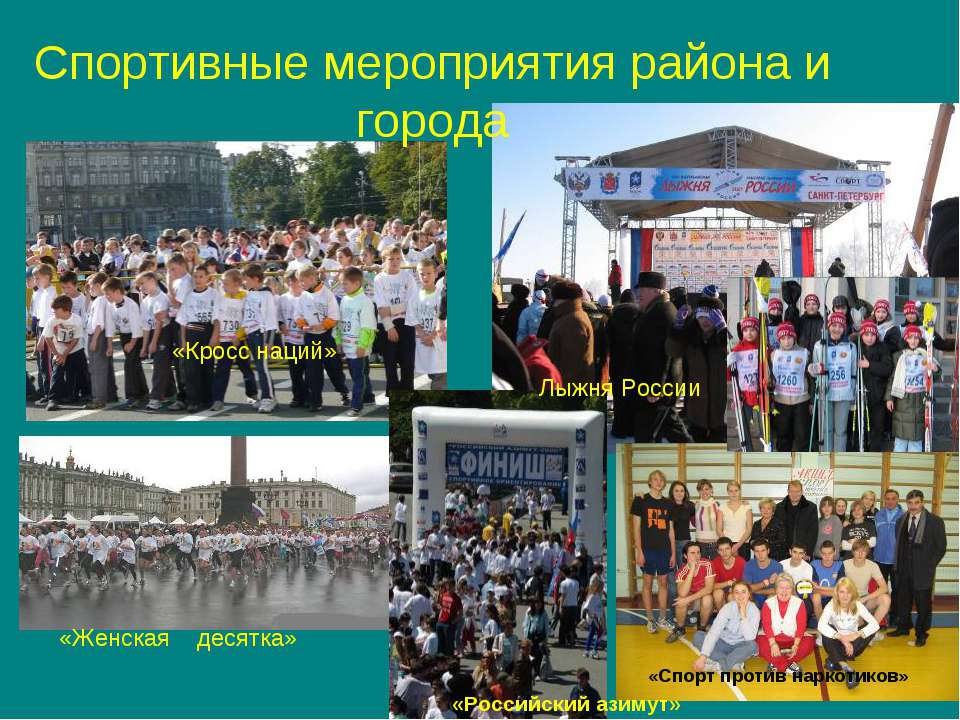 Спортивные мероприятия района и города «Лыжня России» «Спорт против наркотико...
