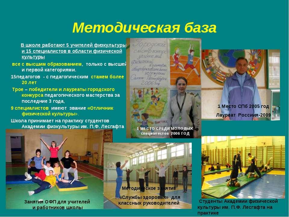 Методическая база В школе работают 5 учителей физкультуры и 15 специалистов в...