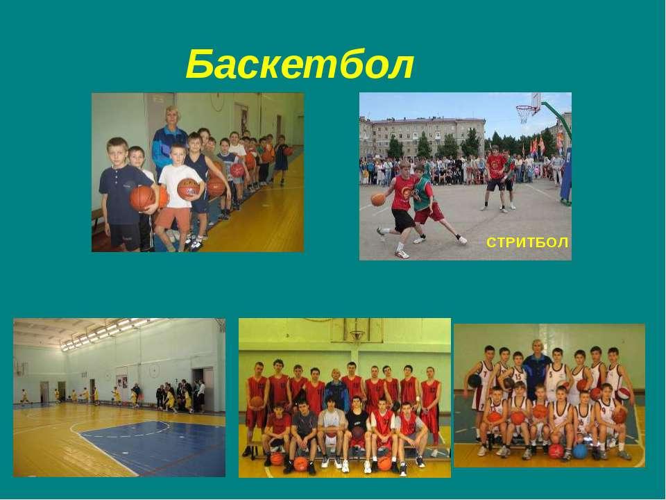 Баскетбол СТРИТБОЛ