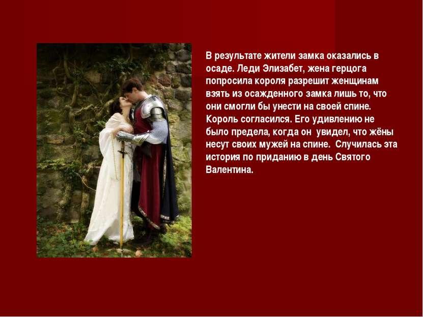 В результате жители замка оказались в осаде. Леди Элизабет, жена герцога попр...